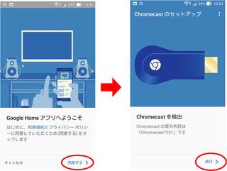chromecast6.jpg