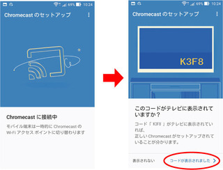 chromecast7.jpg