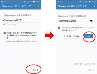 chromecast8.jpg