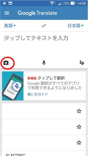 googlehonyaku2.jpg