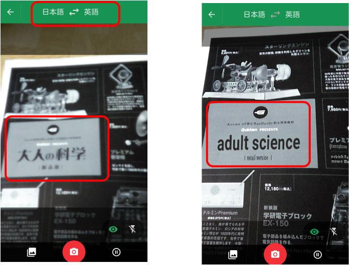 googlehonyaku3.jpg