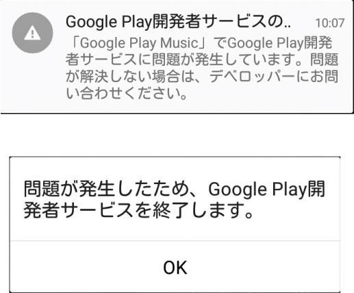 者 googleplay サービス 開発