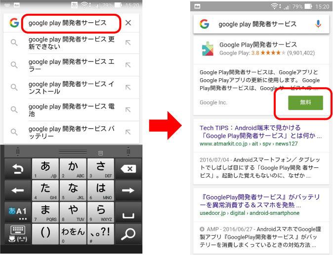 googlekaihatushasa-bisu11.jpg