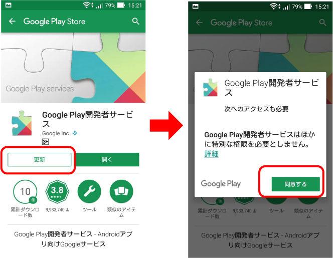 googlekaihatushasa-bisu12.jpg