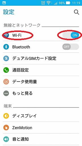 wifitunagaranai5.jpg